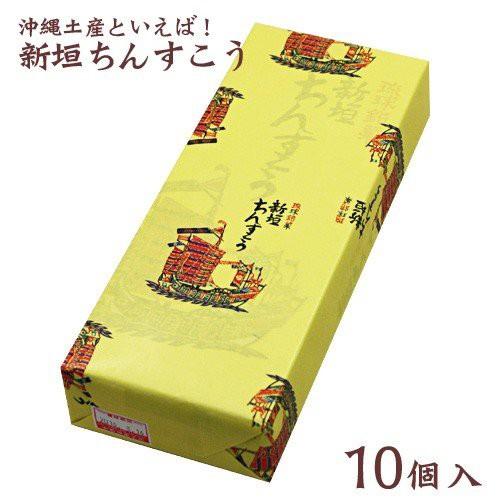 新垣ちんすこう 10袋 沖縄土産 お菓子 ちんすこう 沖縄のお菓子
