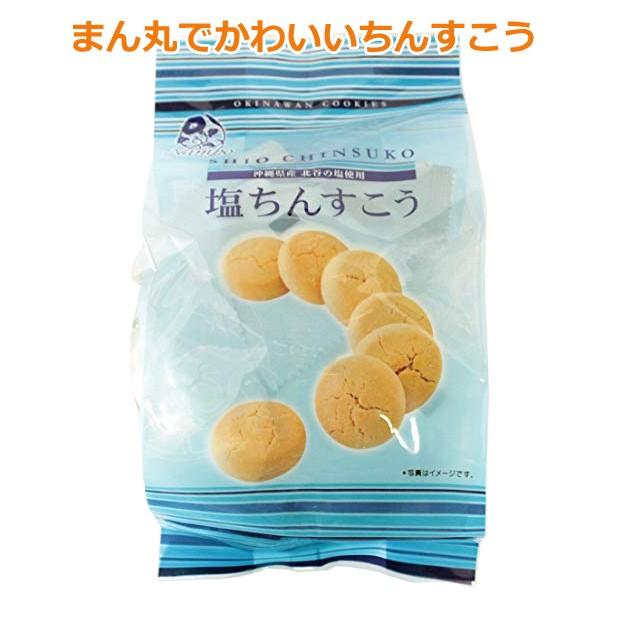 北谷の塩ちんすこう 塩ちんすこう 沖縄土産 15個 ナンポー 沖縄のお菓子