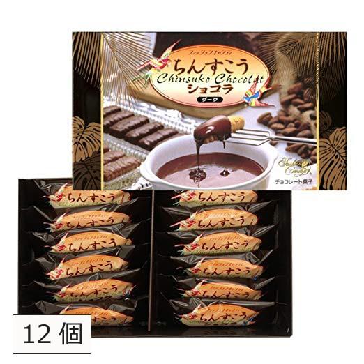 ちんすこうショコラ ダーク 12個 沖縄土産 人気 ファッションキャンディ