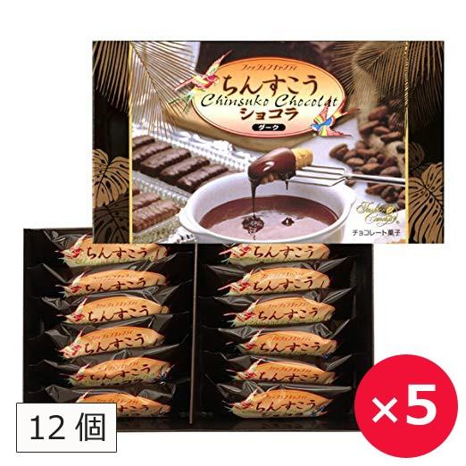 ちんすこうショコラ ダーク 12個×5個 ちんすこう 沖縄土産 ファッションキャンディ