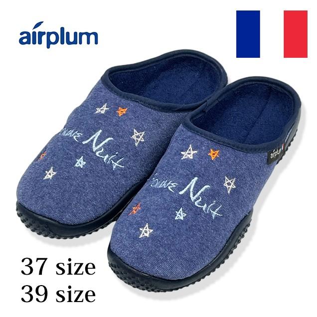フランスSodopac製 雲を歩くルームシューズ Airplum BONUIT (ブルー)/レディース37・39サイズ