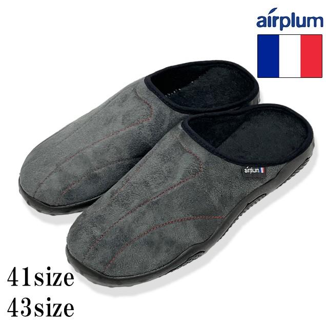 メンズ フランス製 雲を歩くルームシューズ Airplum DAKAR ANTHRA(グレー)Sodopac社製/41・43サイズ
