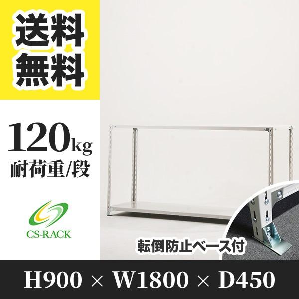 転倒防止ベース付きスチールラック 業務用 日本製 高さ900 横幅1800 奥行450 2段 耐荷重120kg タイガーラック