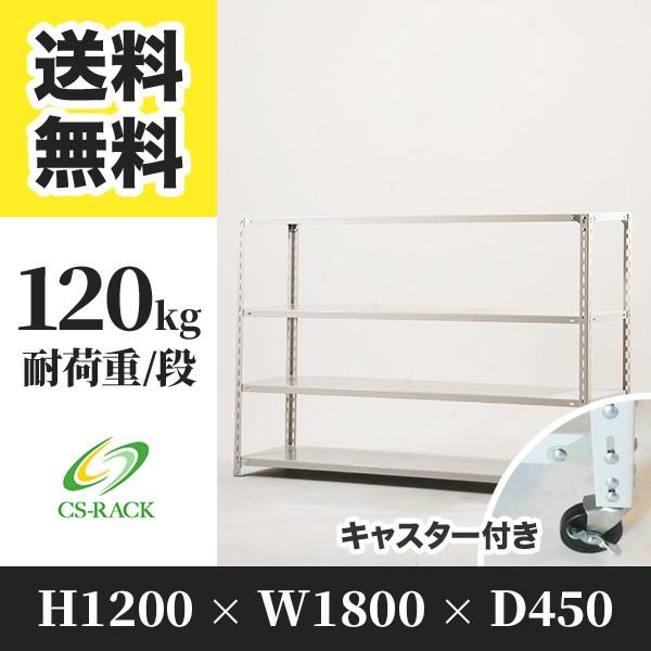 キャスター付きスチールラック 棚 業務用 日本製 高さ1200 横幅1800 奥行450 4段 耐荷重120kg タイガーラック