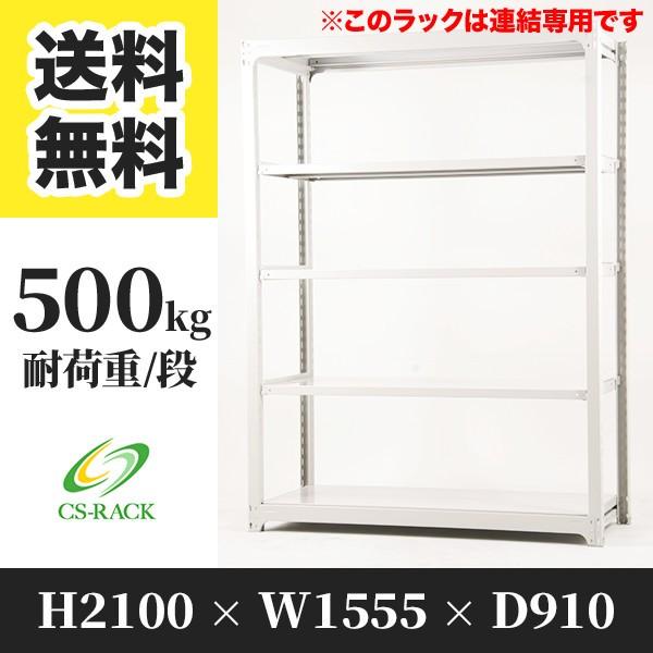 スチールラック 棚 業務用 日本製 高さ2100 横幅1555 奥行910 5段 耐荷重500kg 増連 ボルトレス タイガーラック