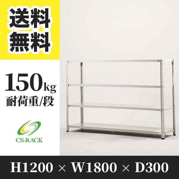 スチールラック 棚 業務用 日本製 高さ1200 横幅1800 奥行300 4段 耐荷重150kg 単体 タイガーラック