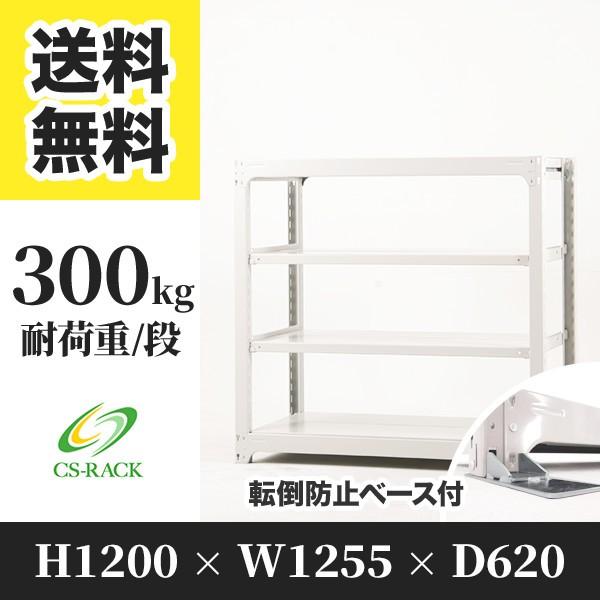 転倒防止ベース付きスチールラック 業務用 日本製 高さ1200 横幅1255 奥行620 4段 耐荷重300kg ボルトレス タイガーラック