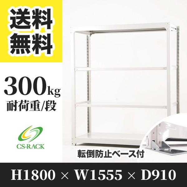 転倒防止ベース付きスチールラック 業務用 日本製 高さ1800 横幅1555 奥行910 4段 耐荷重300kg ボルトレス タイガーラック