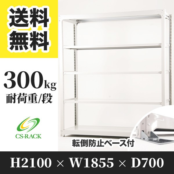 転倒防止ベース付きスチールラック 業務用 日本製 高さ2100 横幅1855 奥行700 5段 耐荷重300kg ボルトレス タイガーラック