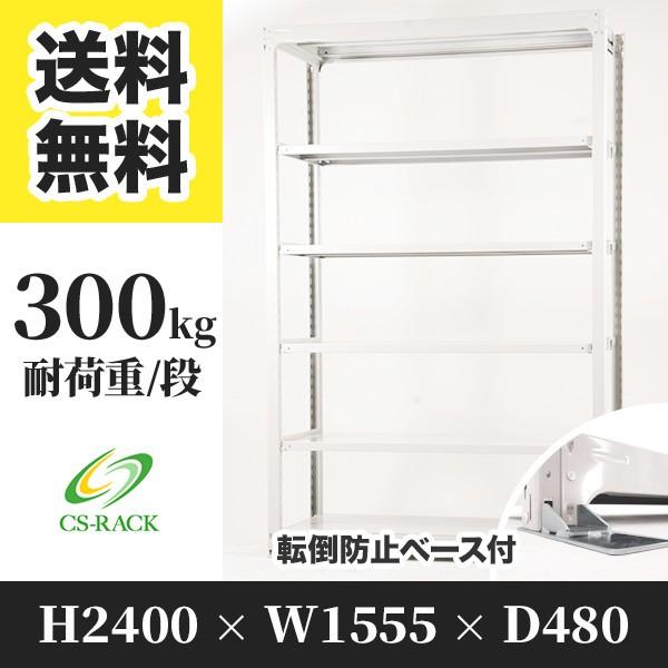 転倒防止ベース付きスチールラック 業務用 日本製 高さ2400 横幅1555 奥行480 6段 耐荷重300kg ボルトレス タイガーラック