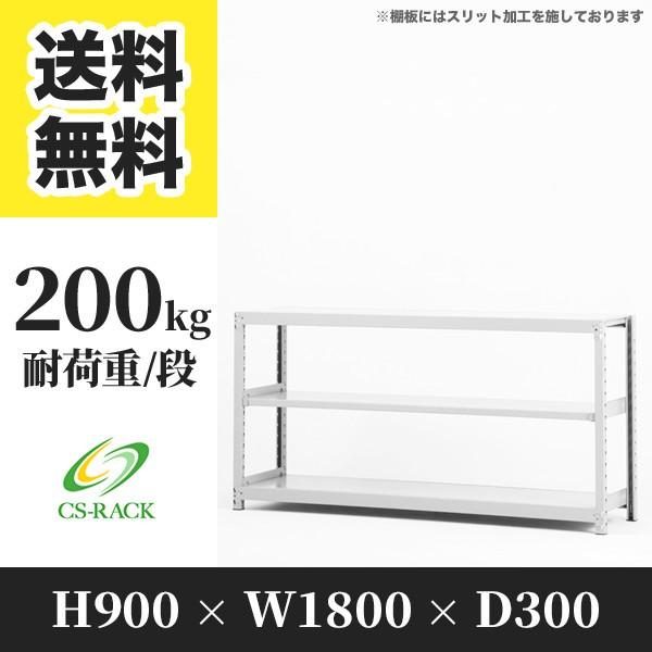 スチールラック 棚 業務用 日本製 高さ900 横幅1800 奥行300 3段 耐荷重200kg 単体 ボルトレス タイガーラック