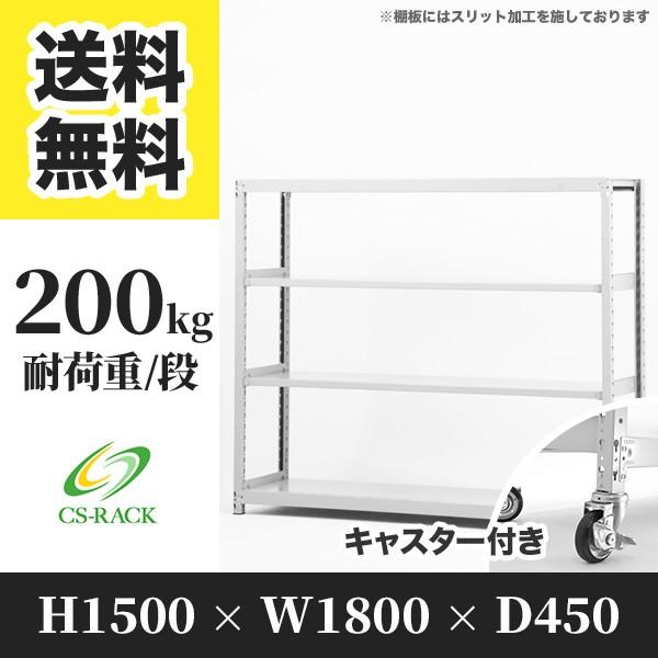 キャスター付きスチールラック 棚 業務用 日本製 高さ1500 横幅1800 奥行450 4段 耐荷重200kg ボルトレス タイガーラック