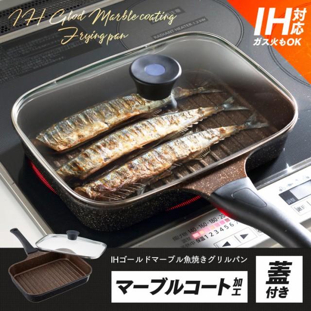 魚焼きパン 魚焼きグリル グリルパン こげつきにくい 焼き魚 フライパン マーブルコート IH対応 ガス火対応 ガラス蓋付