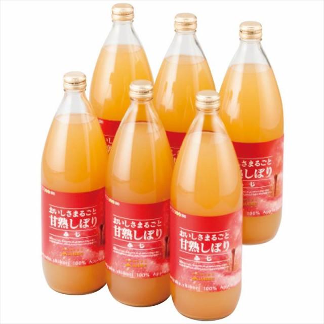 お中元 御中元 ジュース 野菜・果実 フルーツ 飲料 りんご ギフト セット 詰め合わせ 贈り物 贈答 青森フジ100%ジュース