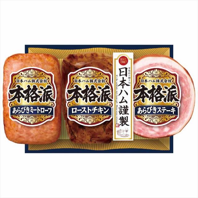お中元 御中元 豚肉 ハム ギフト セット 詰め合わせ 贈り物 贈答 日本ハム 本格派ギフトセット AP-300