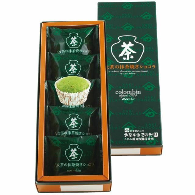 食品 グルメ セット 詰め合わせ ギフト 贈り物 銀座コロンバン東京 八女茶の抹茶焼きショコラ5個入 出産内祝い 内祝い 引き出物 香典返し