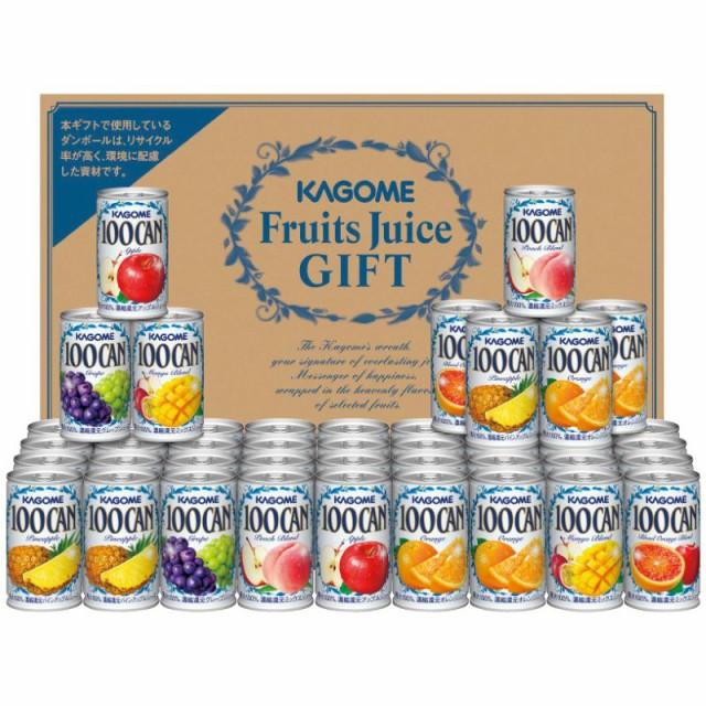 ジュース 飲料 セット 詰め合わせ ギフト 贈り物 カゴメ フルーツジュースギフト FB-50N 出産内祝い 内祝い 引き出物 香典返し 快気祝い