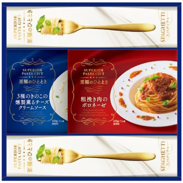 食品 グルメ セット 詰め合わせ ギフト 贈り物 昭和 至福のひととき パスタセット SP-20 出産内祝い 内祝い 引き出物 香典返し 快気祝い