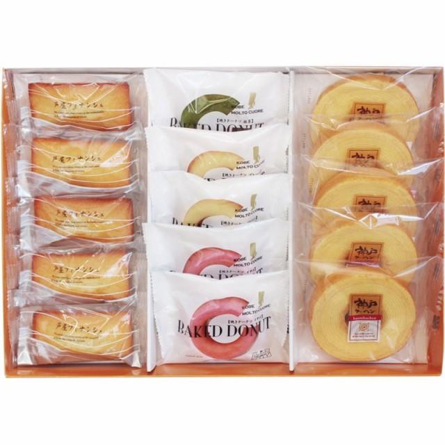 スイーツ お菓子 クッキー 焼き菓子 ギフト セット 詰め合わせ 贈り物 神戸人気の焼き菓子