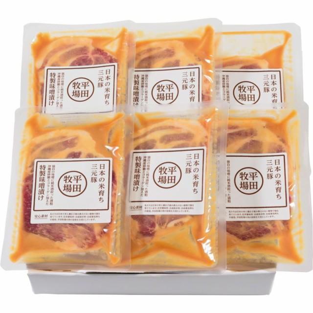 精肉 肉加工品 豚肉 ギフト セット 詰め合わせ 贈り物 平田牧場 三元豚 肩ロース味噌漬け6枚入り 内祝 御祝 出産内祝い お祝い お礼