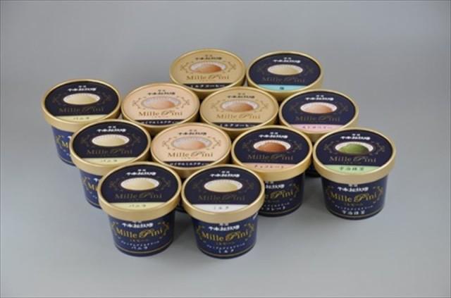 スイーツ お菓子 アイスクリーム ギフト セット 詰め合わせ 贈り物 千本松牧場 ミレピーニアイスクリームセット(12)