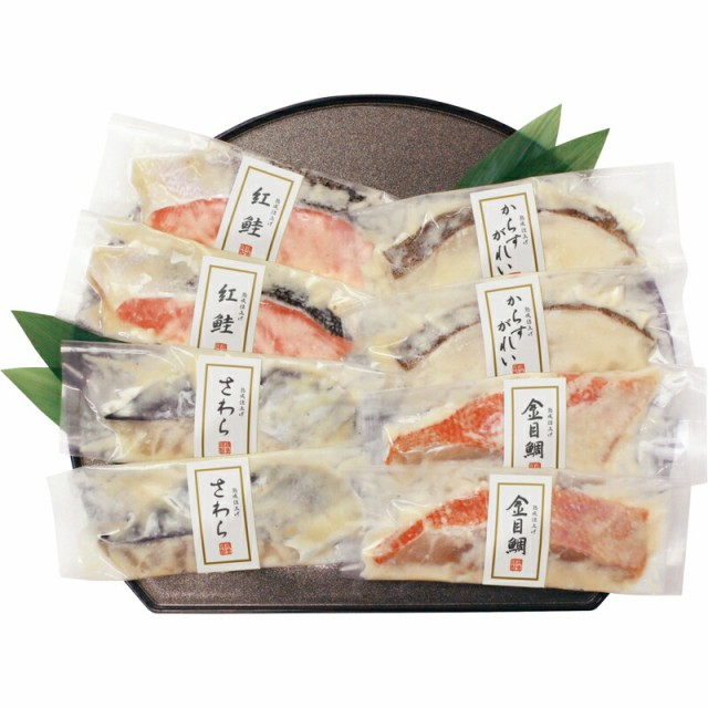 お歳暮 冬 ギフト お祝い 贈り物 御歳暮 魚 みそ漬け 味噌漬け 西京づけ かれい さわら 鮭 金目鯛 西京漬 詰合せ 離島は配達不可 二重包