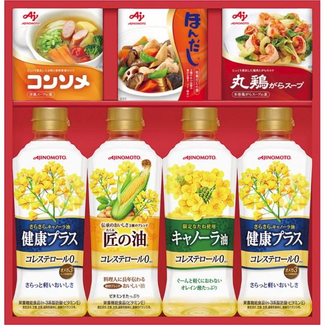 油 サラダ油 調味料 コンソメ ほんだし ガラスープ 和洋中バラエティ 調味料 ギフト 味の素 お中元 御中元 夏ギフト サマーギフト ギフト