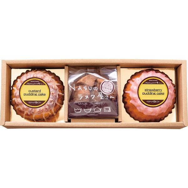 洋菓子 スイーツ ギフト セット 菓子折り 詰め合わせ 贈り物 NASUのラスク屋さん プリンケーキ&ラスク 出産内祝い 内祝い 引き出物