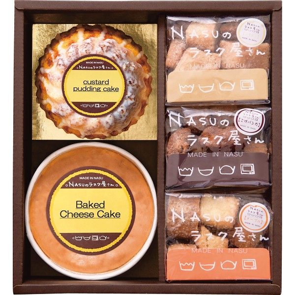 洋菓子 スイーツ ギフト セット 菓子折り 詰め合わせ 贈り物 NASUのラスク屋さん ケーキ&ラスク 出産内祝い 内祝い 引き出物 香典