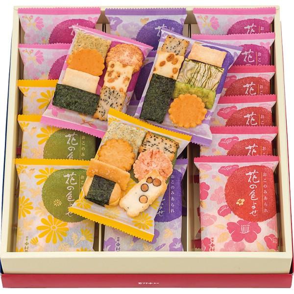 あられ おかき ギフト セット 菓子折り 詰め合わせ 贈り物 新宿中村屋 花の色よせ(18袋) 出産内祝い 内祝い 引き出物 香典返し 快気
