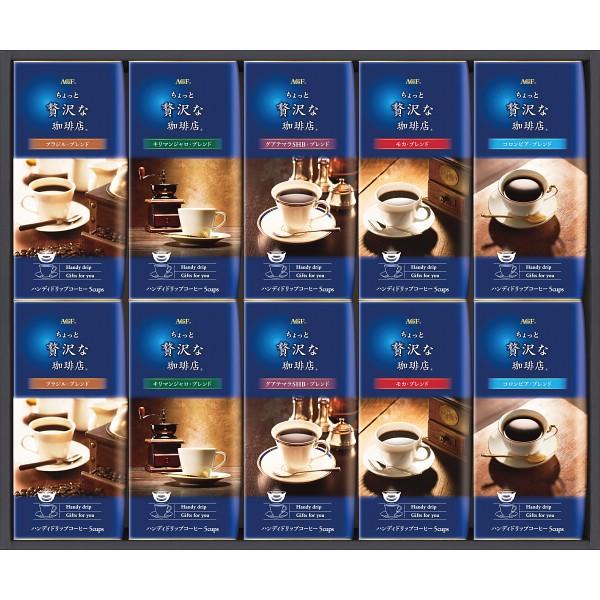 コーヒー ギフト セット 詰め合わせ インスタントコーヒー ギフト 贈り物 AGF ちょっと贅沢な珈琲店ドリップコーヒーギフト 出産内祝