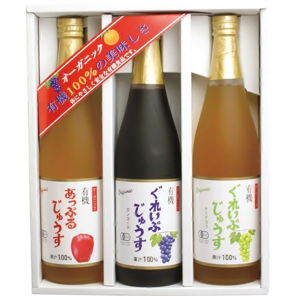 ジュース ギフト セット 詰め合わせ 飲料 贈り物 有機ジュース詰合せ(3本) 出産内祝い 内祝い 引き出物 香典返し 快気祝い 結婚祝い