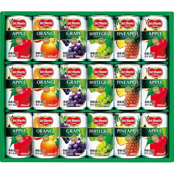 ジュース ギフト セット 詰め合わせ 飲料 贈り物 デルモンテ 果汁100%ジュース詰合せ(18本) 出産内祝い 内祝い 引き出物 香典返