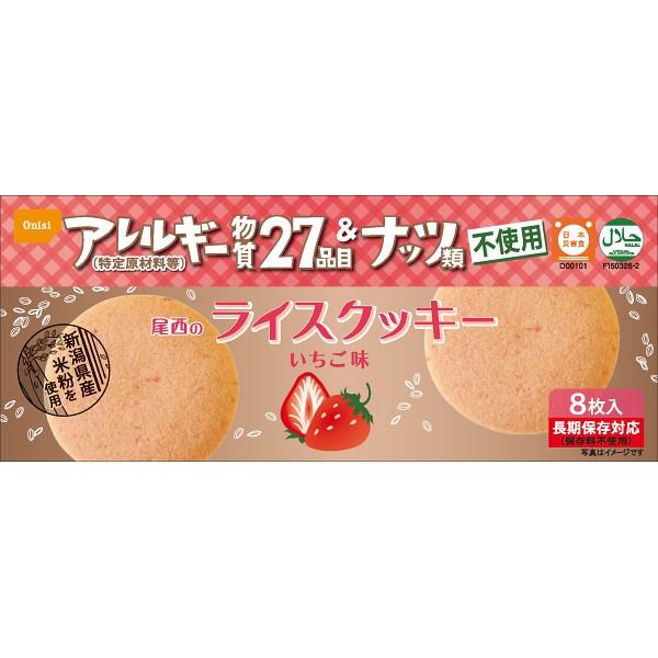 クッキー セット 詰め合わせ ギフト 贈り物 尾西のライスクッキーいちご味(48箱) 出産内祝い 内祝い 引き出物 香典返し 快気祝い 結