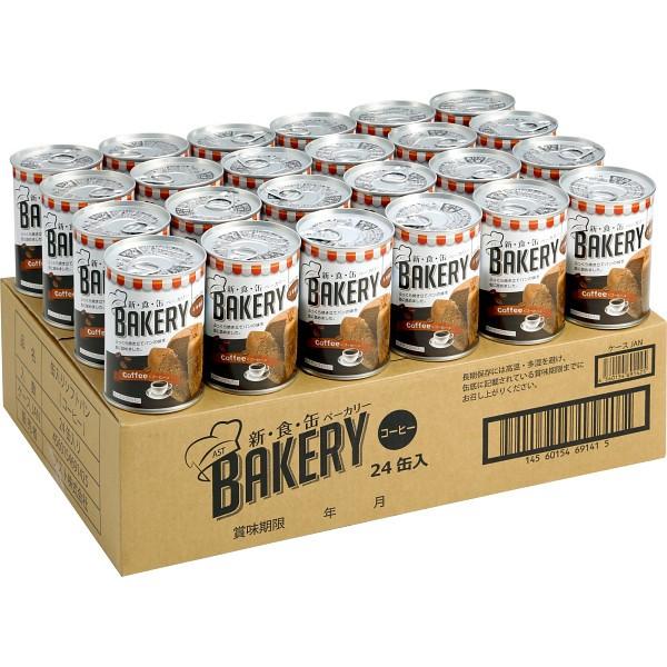 保存食 非常食 パン ギフト セット 詰め合わせ 贈り物 アスト 新食缶ベーカリー(24缶) コーヒー 出産内祝い 内祝い 引き出物 香典返