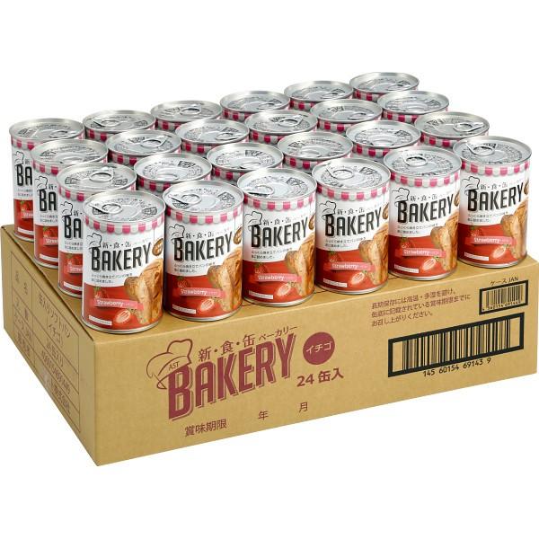 保存食 非常食 パン ギフト セット 詰め合わせ 贈り物 アスト 新食缶ベーカリー(24缶) イチゴ 出産内祝い 内祝い 引き出物 香典返し
