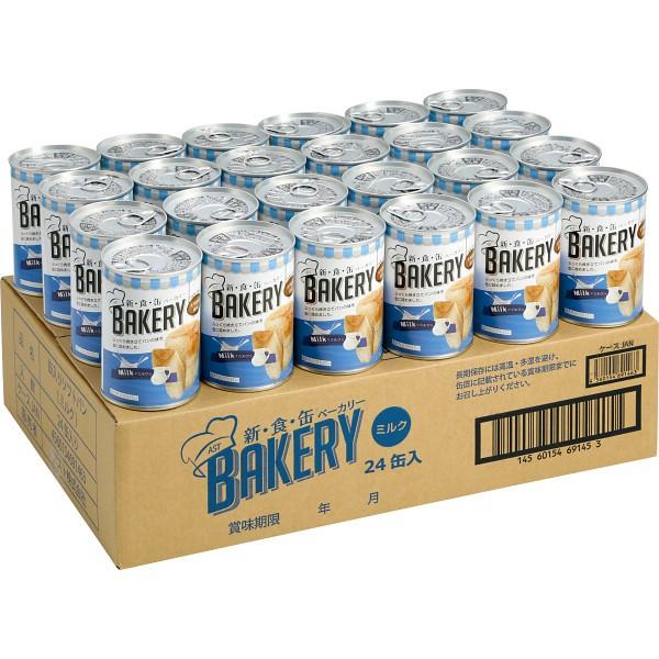 保存食 非常食 パン ギフト セット 詰め合わせ 贈り物 アスト 新食缶ベーカリー(24缶) ミルク 出産内祝い 内祝い 引き出物 香典返し