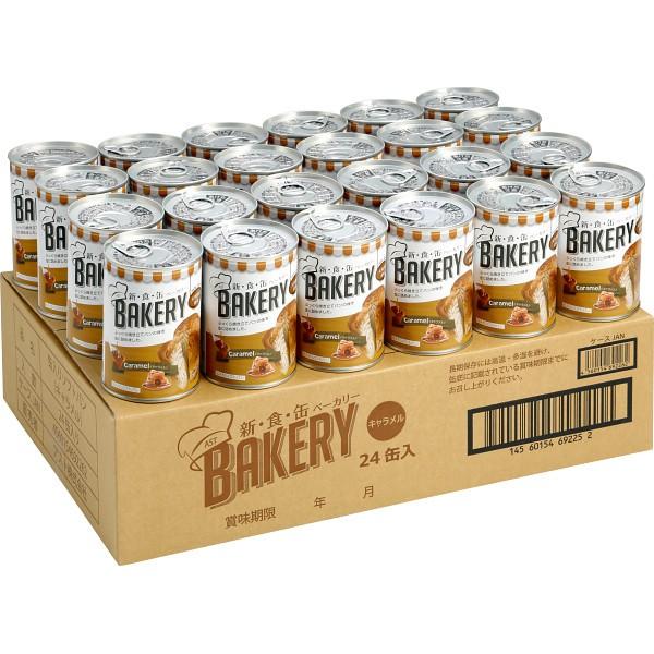 保存食 非常食 パン ギフト セット 詰め合わせ 贈り物 アスト 新食缶ベーカリー(24缶) キャラメル 出産内祝い 内祝い 引き出物 香典