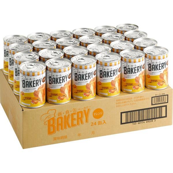 保存食 非常食 パン ギフト セット 詰め合わせ 贈り物 アスト 新食缶ベーカリー(24缶) オレンジ 出産内祝い 内祝い 引き出物 香典返