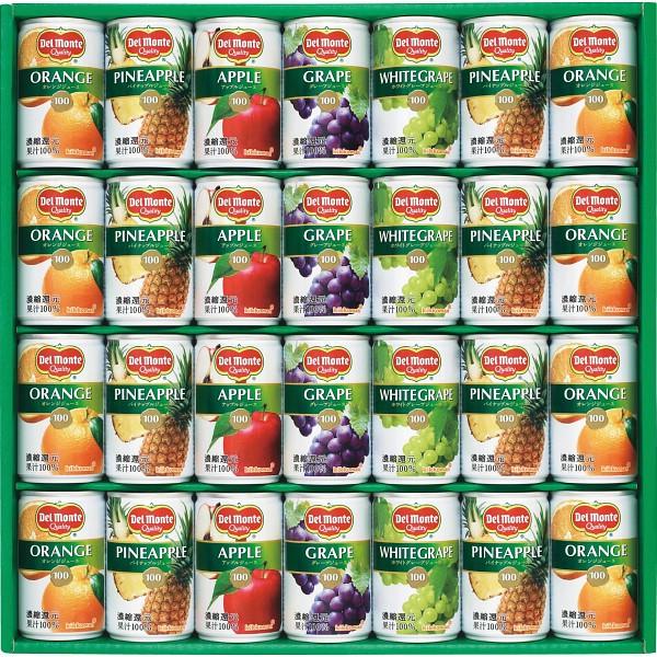 果物 フルーツ ジュース ギフト セット 詰め合わせ 贈り物 贈答 デルモンテ 果汁100%ジュース詰合せ(28本) 内祝 出産内祝い 内祝