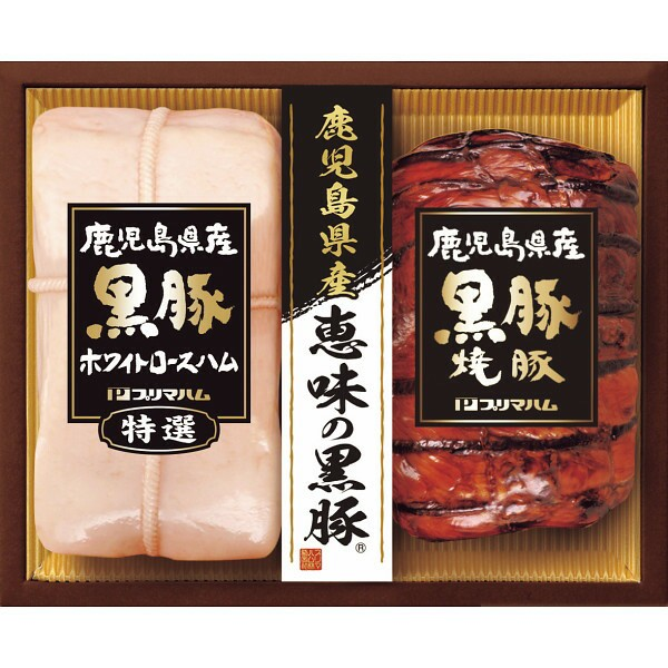 お歳暮 冬 ギフト お祝い 贈り物 御歳暮 ハム 焼き豚 鹿児島県産恵味の 黒豚 ハム ギフト