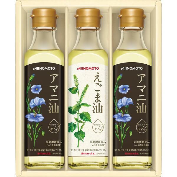 お歳暮 冬 ギフト お祝い 贈り物 御歳暮 油 調理油 サラダ油 サラダオイル 味の素 えごま油&アマニ油 ギフト