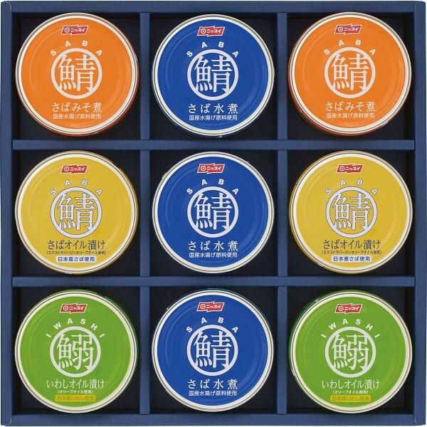 お歳暮 冬 ギフト お祝い 贈り物 御歳暮 缶詰め 缶詰 さば サバ 鯖 いわしイ ワシ 鰯 SABA IWASHI 缶詰 詰合わせ