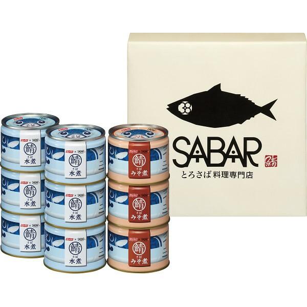 お歳暮 冬 ギフト お祝い 贈り物 御歳暮 缶詰め 缶詰 さば サバ 鯖 ニッスイ SABAR さば缶詰 詰合せ