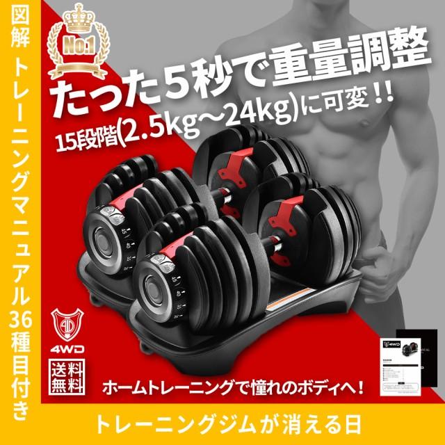 可変式ダンベル 可変式 ダンベル 24kg 2個セット 4WD バーベル セット 筋トレ 器具 重量調節 ホームジム トレーニング