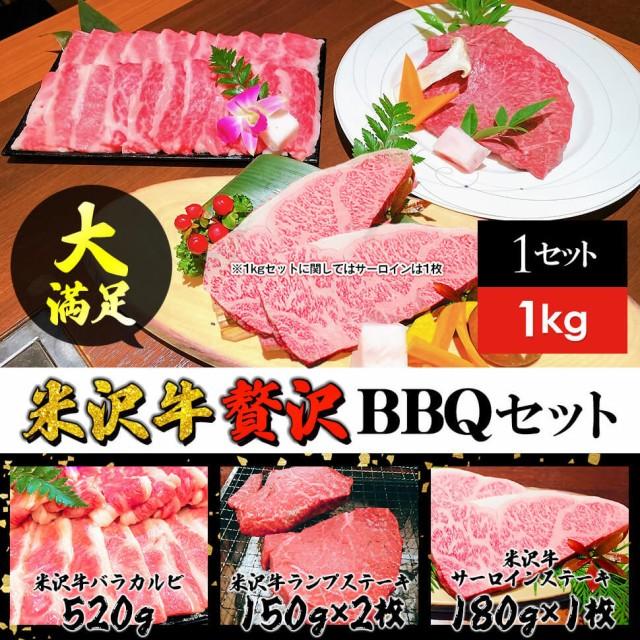 ギフト 米沢牛 計1kg 豪華バーベキューセット (バラカルビ520g、ランプステーキ2枚、サーロインステーキ1枚) BBQ 日本三大和牛 送料無料
