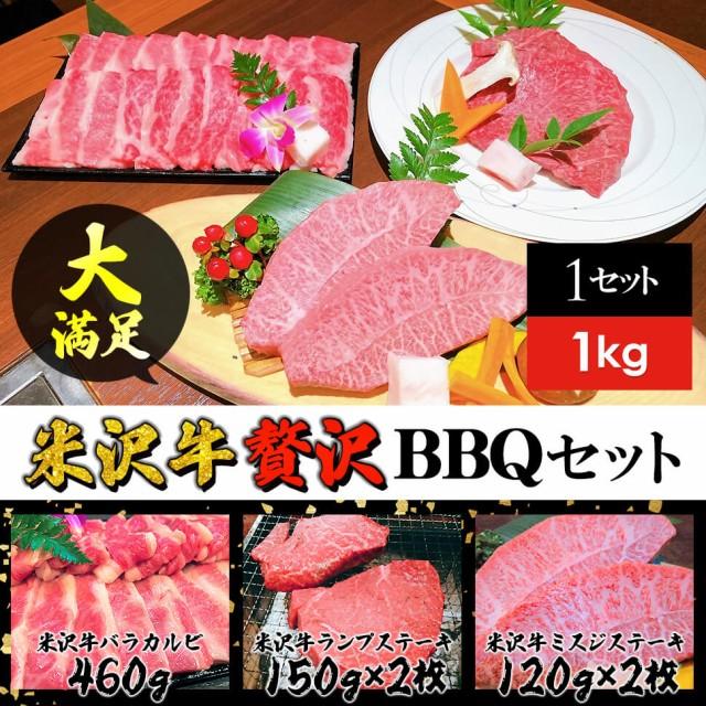 ギフト 米沢牛 計1kg 豪華バーベキューセット (バラカルビ460g、ランプステーキ2枚、ミスジステーキ2枚) BBQ 日本三大和牛 送料無料