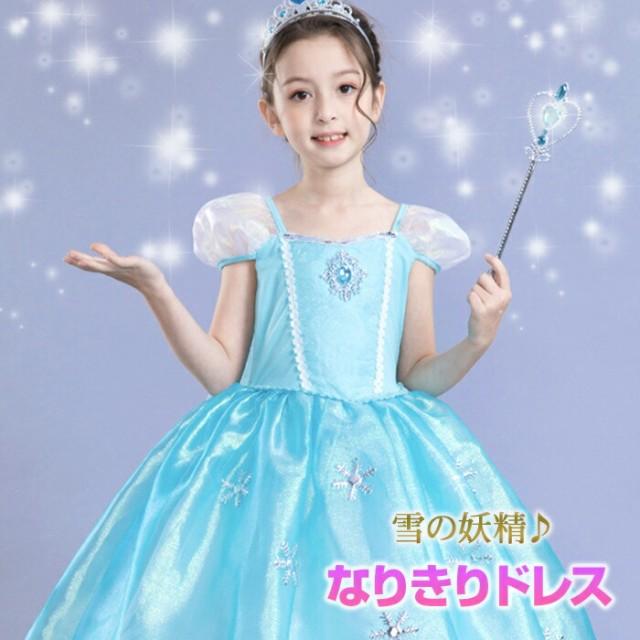 ブローチ付き♪子供 ドレス 雪の女王 コスプレ コスチューム 半袖 プリンセス ドレス なりきり 衣装 服 人気 誕生日 子どもドレス キッズ