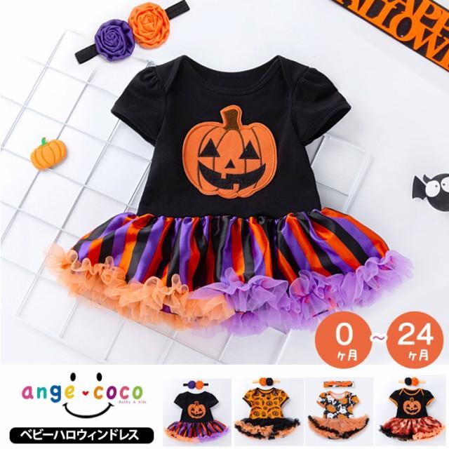 ハロウィン なりきりごっこ 衣装 赤ちゃん コスチューム コスプレベビー パンプキン かぼちゃ ロンパース ベビードレス 新生児 女の子