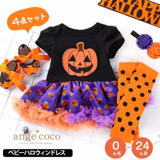 クリスマス 衣装 赤ちゃん ベビー コスチューム コスプレベビー パンプキン かぼちゃ ロンパース ベビードレス 着ぐるみ 新生児 女の子